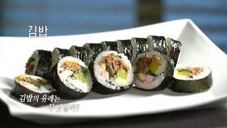 the taste of korea, 25편 김밥