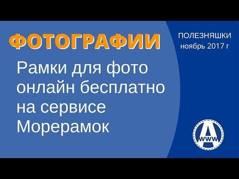 Рамки для фото онлайн бесплатно на сервисе Морерамок