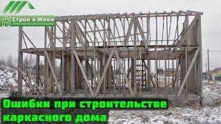 Ошибки при строительстве каркасного дома. Строй и Живи.(, 2016-02-20T20:21:45.000Z)
