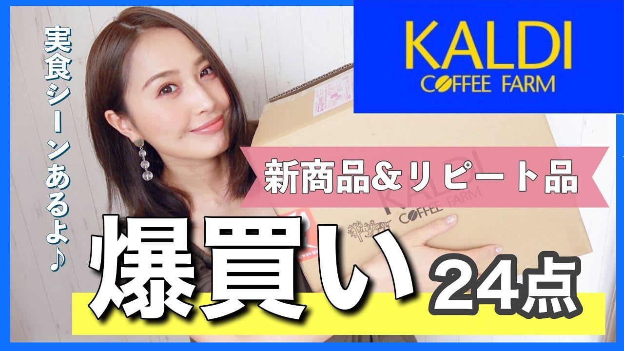 【カルディ購入品】夏の新商品やKALDIヘビーユーザーが必ず買うリピート品を紹介!【アラフォー主婦】