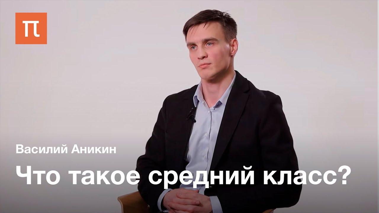 Классы в современной России