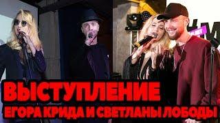 Все выступление Егора Крида и Светланы Лободы
