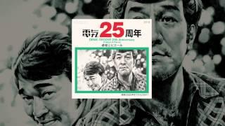 電気グルーヴ結成25周年! 2014.10.29 ミニ・アルバム『25』リリース!...