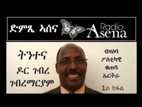 Voice of Assenna: Political Economy Analysis of Underdevelopment in Eritrea, by Dr Gebre P 1