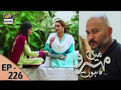 Mein Mehru Hoon - Ep 226 - 1st August 2017 - ARY Digital Drama