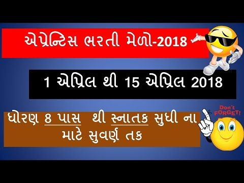 Apprentices Bharti Melo | Gujarat Samachar | 2018| Gujarat Education NEWS