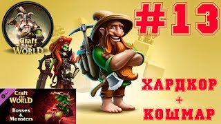 ВЗДЕРНУТЬ КАПИТАНА ОСЬМИНОГУСА! ХАРДКОР НА КОШМАРЕ!  Craft The World - B&M New DLC - #13