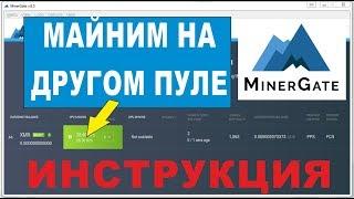 Minergate #3: Как майнить майнером Minegate на другом пуле? - инструкция