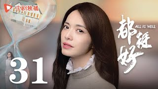 都挺好 31(姚晨、倪大红、郭京飞、高露 领衔主演)