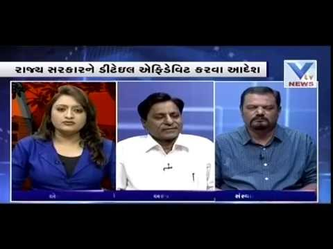 Missing Children of Gujarat | VTV Gujarati