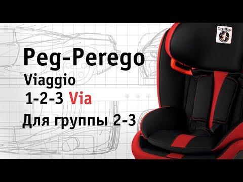 Peg-Perego Viaggio 1-2-3 Via | как перевести в группу 2-3 | инструкция Автодети