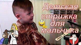 Детская стрижка для мальчика в домашних условиях