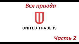 Вся правда о United Traders