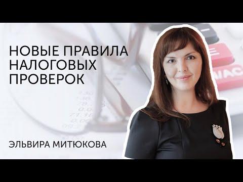 Эльвира Митюкова: Какими документами регулируются налоговый контроль, кроме НК РФ