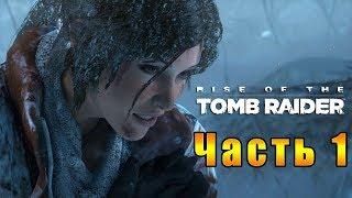 Прохождение Rise of the Tomb Raider - Стрим первый