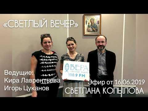 СВЕТЛАНА КОПЫЛОВА / СВЕТЛЫЙ ВЕЧЕР НА РАДИО ВЕРА / Эфир от 16 июня 2019 года