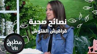 قراقيش الفتوش - ايمان عماري ورند الديسي