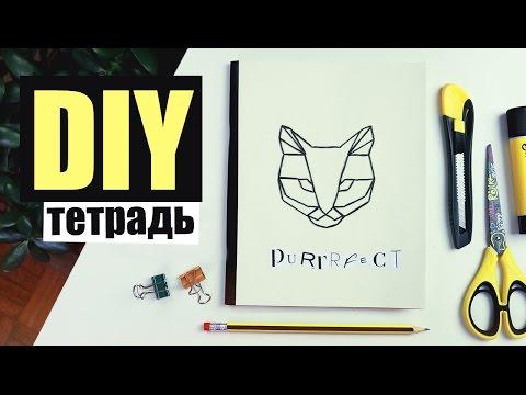 DIY: украшаем ТЕТРАДЬ | Обложка тетради своими руками | BACK TO SCHOOL 2016