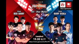 rov-pro-league-season2-all-star-match