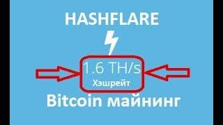 Новости HashFlare. Майнинг Bitcoin на SHA-256 скидки 10%