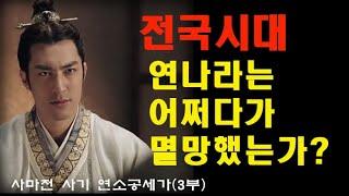 사마천 사기 연소공세가(3부) / 연나라의 멸망 / 태…