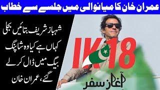 Shehbaz Sharif batain bijli kahan hai - Imran Khan Speech in Mianwali Jalsa
