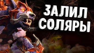 ЗАЛИЛ СОЛЯРЫ - URSA DOTA 2