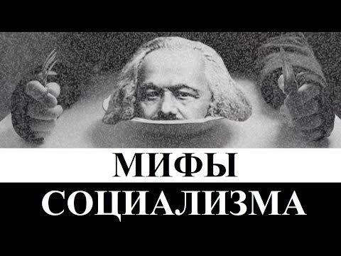 МИФЫ СОЦИАЛИЗМА   Обзор и критика