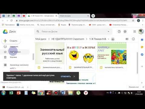 Вопрос: Как остановить синхронизацию с Google Диском на компьютере?