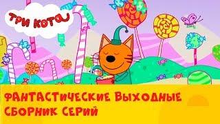 Три кота | Фантастические выходные с котиками