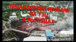 Так сейчас выглядят последствия от пожара на ТЭЦ в Мытищах.