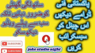 Nasir Chinyoti and Naseem Vicky Stage Drama Full Comedy Clip  joke studio night