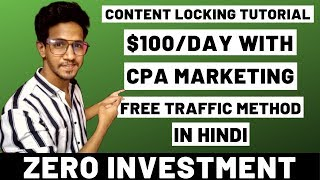 Complete tutorial to make money online from CPA Content Locking in Hindi | CPA Marketing 2019
