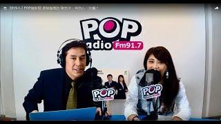 Baixar 2019-1-7【POP撞新聞】黃暐瀚專訪 陳思宇:有信心一定贏!