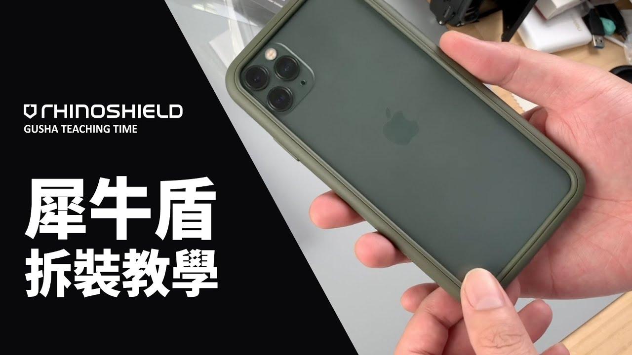 Rhinoshield 犀牛盾 iPhone 11 Pro MAX 手機殼拆裝示範 GUSHA - YouTube