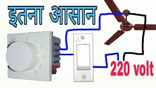 how to connect fan regulator with switch in hindi