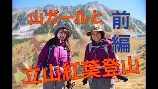 山ガールと行く立山紅葉登山(前編)