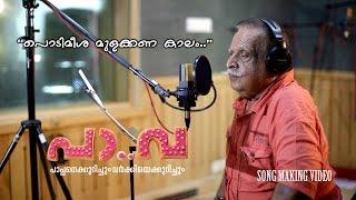 Download Hindi Video Songs - Podi Meesa mulakkana Kalam    First song of Pa va Malayalam Movie