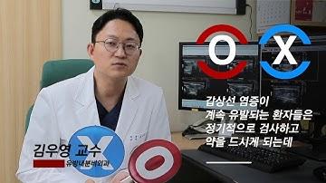 [건강정보] 갑상선기능저하증, 갑상선염 등 갑상선 질환을 앓으면 암이 걸릴 확률이 높다?