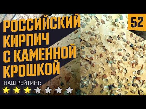 Облицовочный кирпич с каменной крошкой | Славянский кирпич БЕЖ-АНТИК