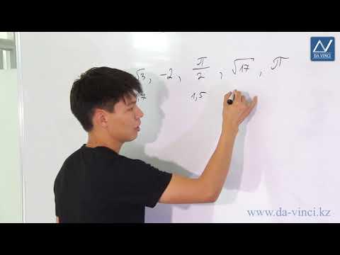 Видеоурок множество действительных чисел