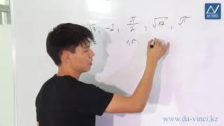 8 класс, 10 урок, Множество действительных чисел
