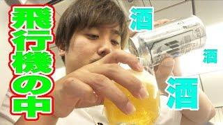 【30分飲みまくり】ビジネスクラスの食事と酒!