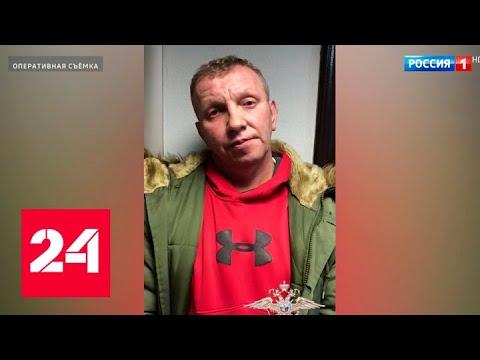 Полицейские задержали банду слесарей, ограбивших банк - Россия 24
