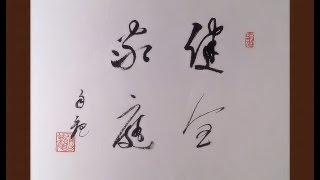岡田自観師の論文集より引用.