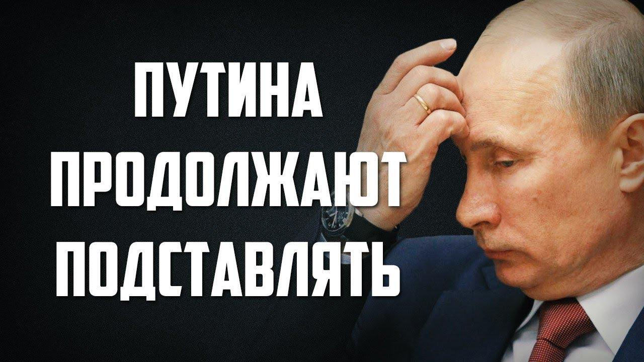 Путина продолжают подставлять