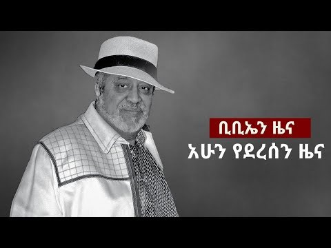BBN Daily Ethiopian News March 18, 2018