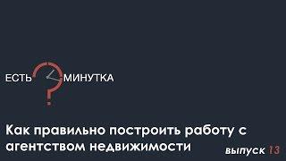 Минутка #13. Как правильно построить работу с агентством недвижимости(Рынок новостроек в Санкт-Петербурге очень большой и порой в нем разобраться простому покупателю сложно...., 2015-02-27T15:28:07.000Z)