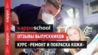 Обучение ремонту и реставрации кожи! Отзывы о детейлинг школе SAPPOSCHOOL™ Letech & Colourlock.
