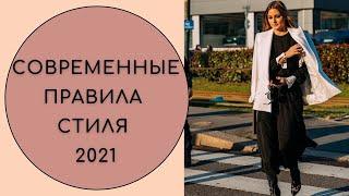 СОВРЕМЕННЫЕ ПРАВИЛА СТИЛЯ 2021 мода2021 обзормоды стиль2021